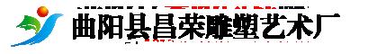 曲阳县森阳园林雕塑有限公司