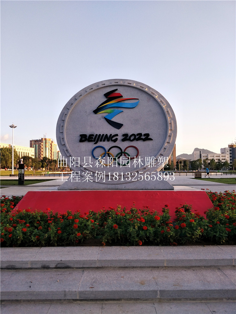 北京冬奥会会徽