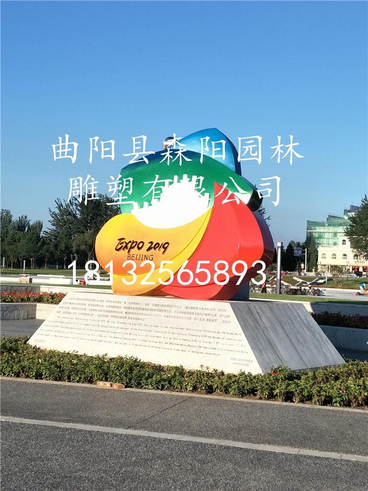 北京世园会徽标